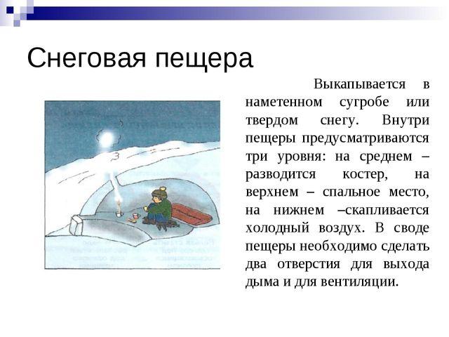 Снеговая пещера Выкапывается в наметенном сугробе или твердом снегу. Внутри п...