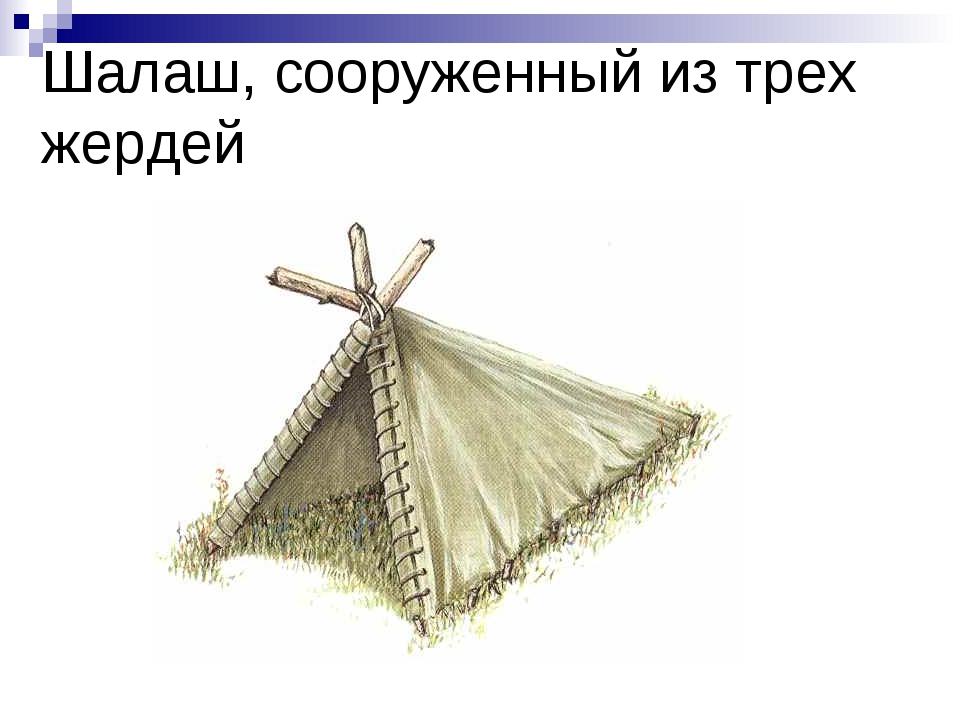 Шалаш, сооруженный из трех жердей