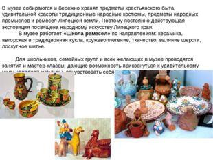 В музее собираются и бережно хранят предметы крестьянского быта, удивительной