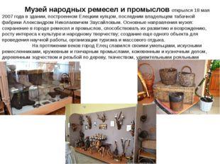 Музей народных ремесел и промыслов открылся 18 мая 2007 года в здании, постр