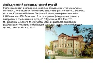Лебедянский краеведческий музей Экспозиция носит выставочный характер. В муз