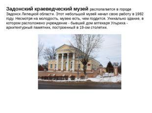 Задонский краеведческий музей располагается в городе Задонск Липецкой области