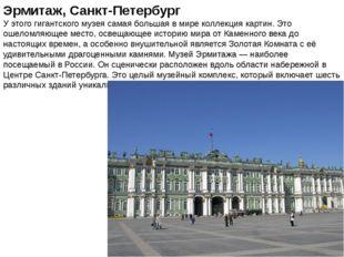 Эрмитаж, Санкт-Петербург У этого гигантского музея самая большая в мире колле