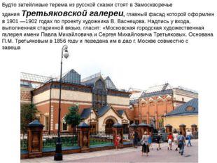 Будто затейливые терема из русской сказки стоят в Замоскворечье зданияТретья