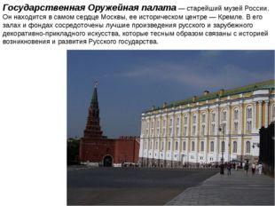 Государственная Оружейная палата— старейший музей России. Он находится в сам
