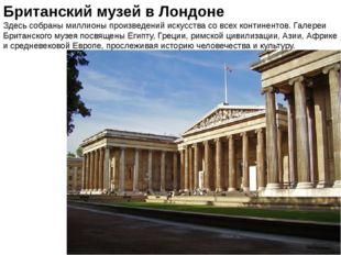 Британский музей в Лондоне Здесь собраны миллионы произведений искусства со в
