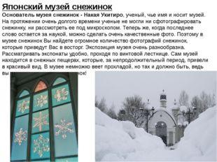 Японский музей снежинок Основатель музея снежинок - Накая Укитиро, ученый, чь