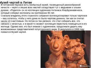Музей чертей в Литве В литовском Каунасе есть необычный музей, посвященный ра