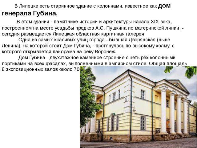 В Липецке есть старинное здание с колоннами, известное как дом генерала Губи...