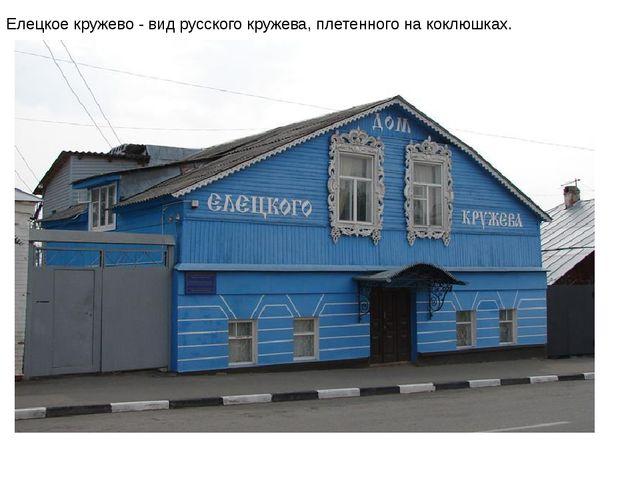 Елецкое кружево - вид русского кружева, плетенного на коклюшках.