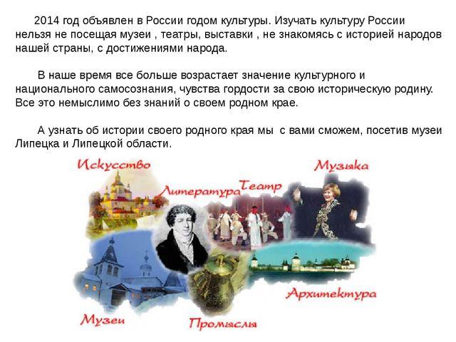 2014 год объявлен в России годом культуры. Изучать культуру России нельзя не...