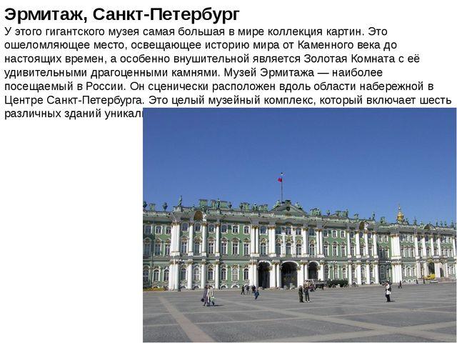 Эрмитаж, Санкт-Петербург У этого гигантского музея самая большая в мире колле...