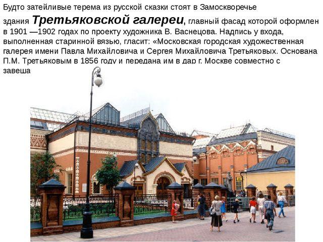 Будто затейливые терема из русской сказки стоят в Замоскворечье зданияТретья...