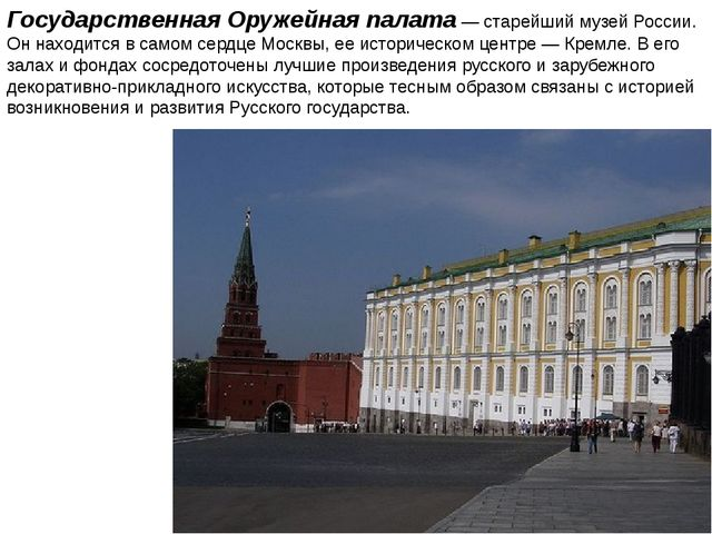 Государственная Оружейная палата— старейший музей России. Он находится в сам...