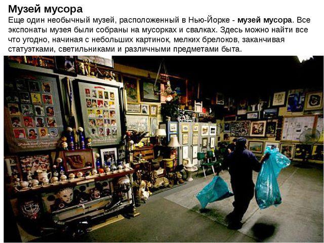 Музей мусора Еще один необычный музей, расположенный в Нью-Йорке -музей мусо...