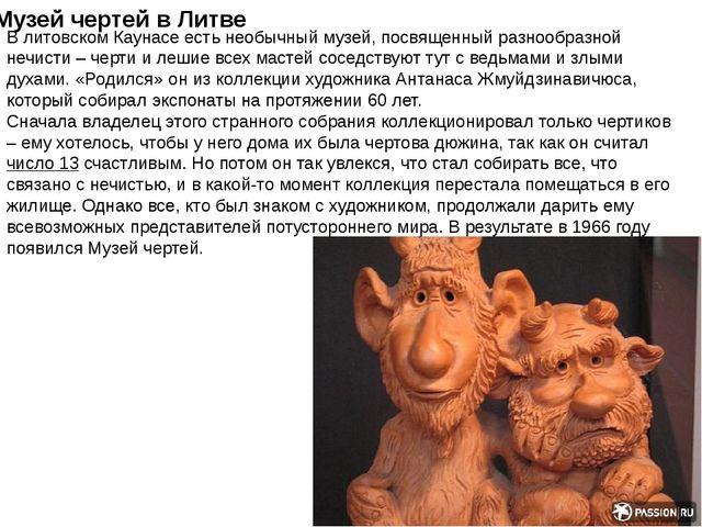 Музей чертей в Литве В литовском Каунасе есть необычный музей, посвященный ра...