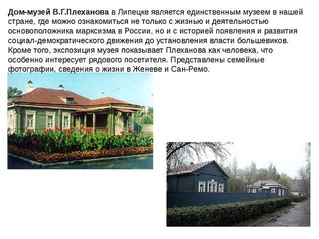 Дом-музей В.Г.Плеханова в Липецке является единственным музеем в нашей стране...