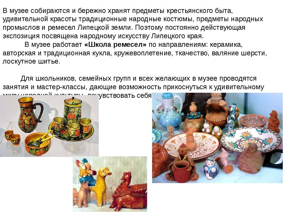 В музее собираются и бережно хранят предметы крестьянского быта, удивительной...