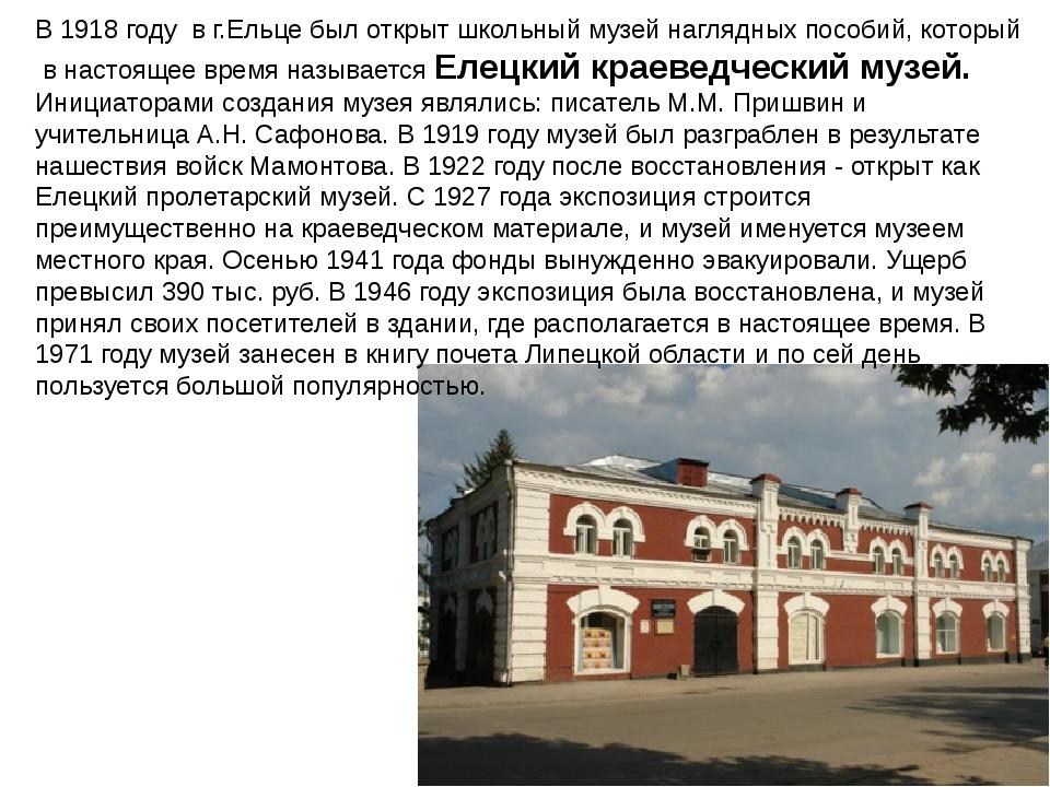 В 1918 году в г.Ельце был открыт школьный музей наглядных пособий, который в...