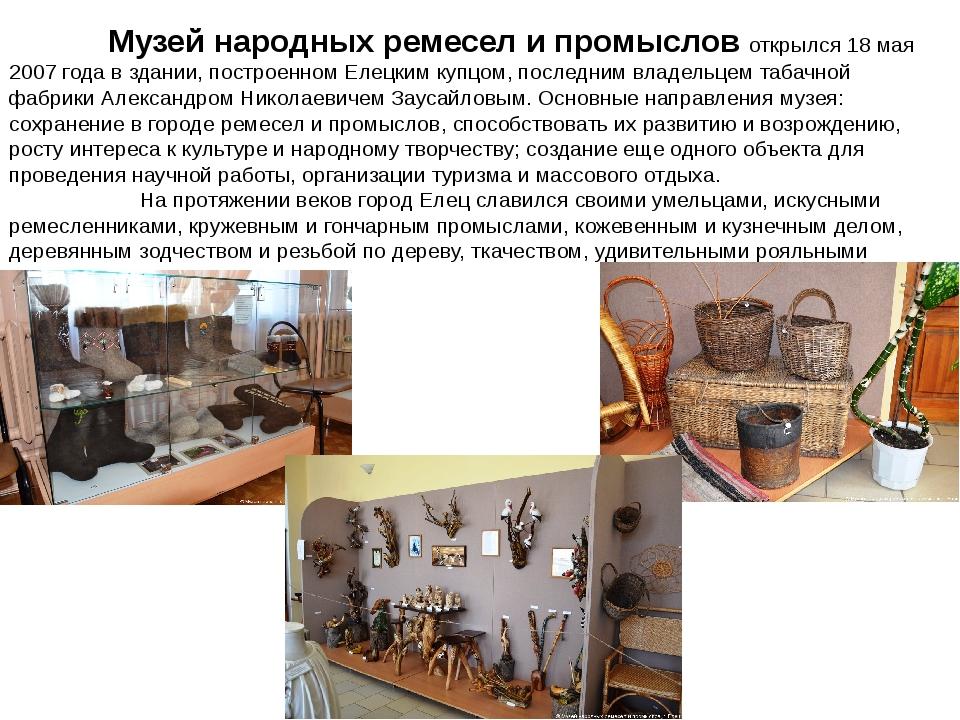 Музей народных ремесел и промыслов открылся 18 мая 2007 года в здании, постр...