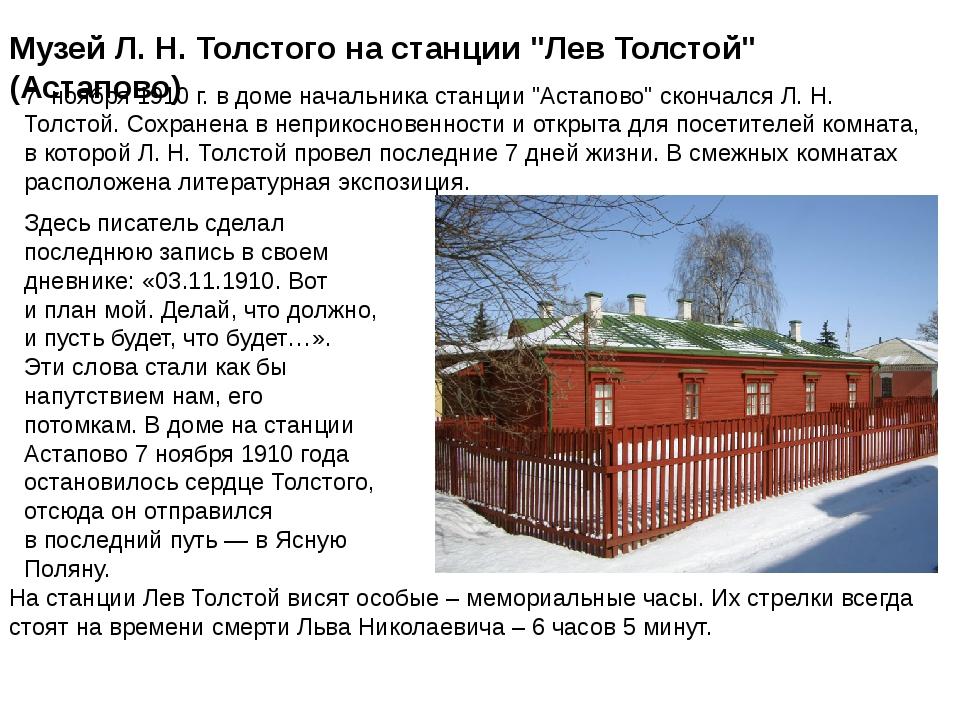 """Музей Л. Н. Толстого на станции """"Лев Толстой"""" (Астапово) 7 ноября 1910 г. в д..."""