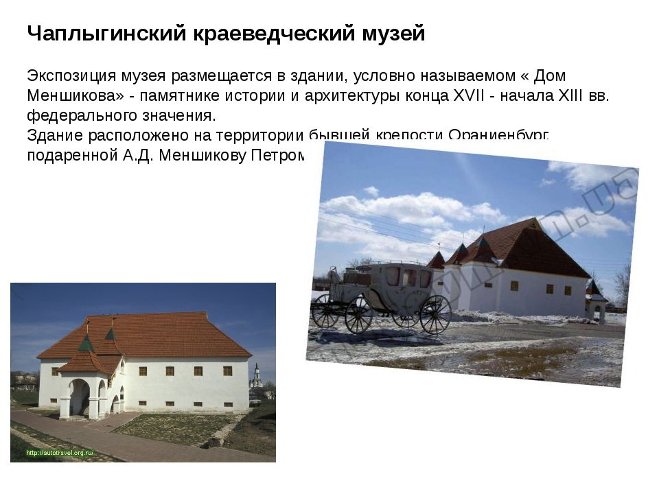 Чаплыгинский краеведческий музей Экспозиция музея размещается в здании, услов...