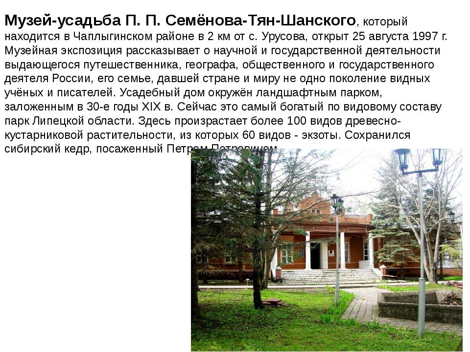 Музей-усадьба П. П. Семёнова-Тян-Шанского, который находится в Чаплыгинском р...
