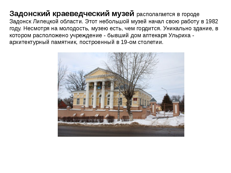Задонский краеведческий музей располагается в городе Задонск Липецкой области...