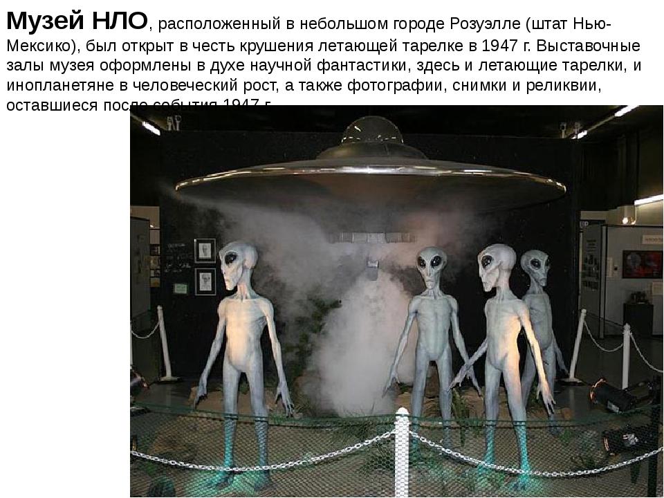 Музей НЛО, расположенный в небольшом городе Розуэлле (штат Нью-Мексико), был...