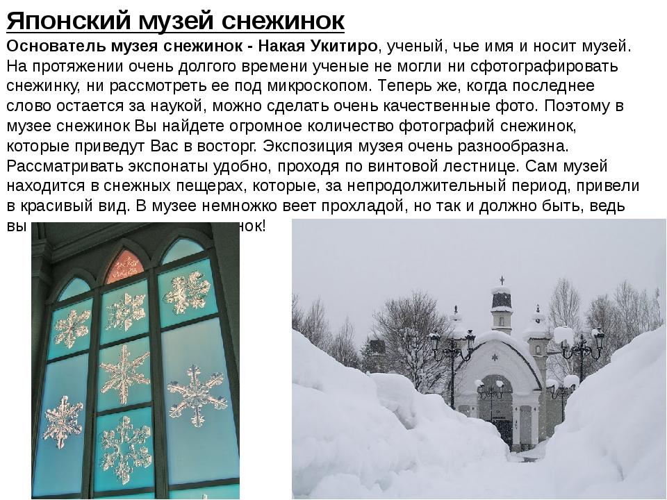 Японский музей снежинок Основатель музея снежинок - Накая Укитиро, ученый, чь...