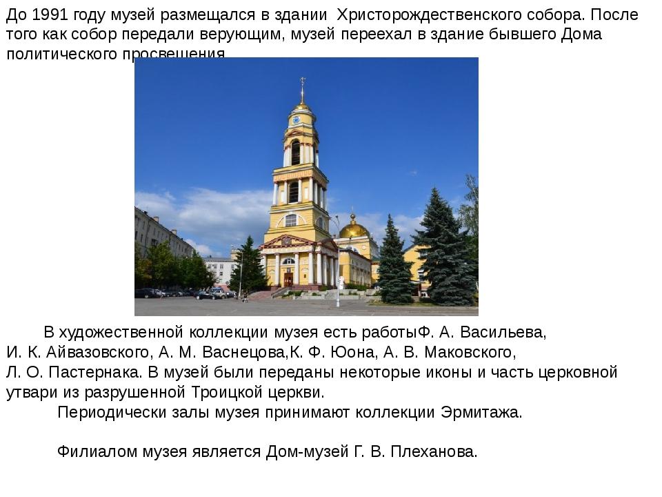 До1991 годумузей размещался в здании Христорождественского собора. После то...