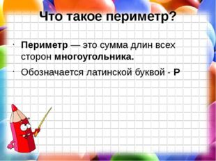 Что такое периметр? Периметр— это сумма длин всех сторонмногоугольника. Обо