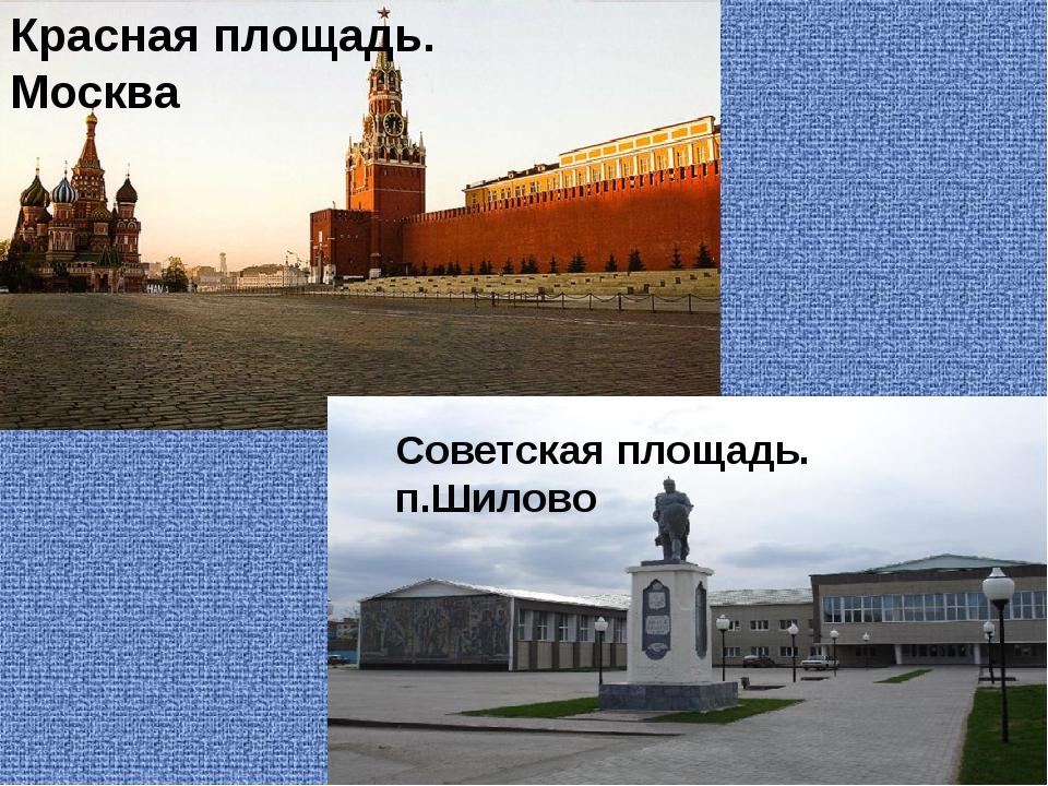 ККап Красная площадь. Москва Советская площадь. п.Шилово