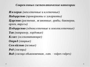 Империя (неклеточные и клеточные) Надцарство (прокариоты и эукариоты) Царство