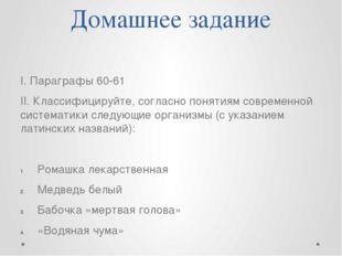Домашнее задание I. Параграфы 60-61 II. Классифицируйте, согласно понятиям со
