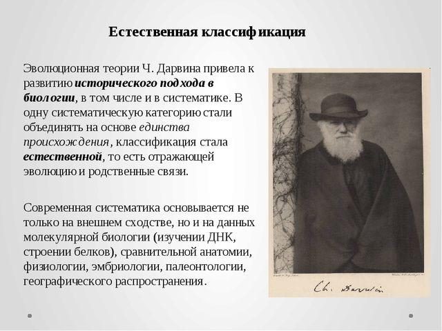 Эволюционная теории Ч. Дарвина привела к развитию исторического подхода в био...