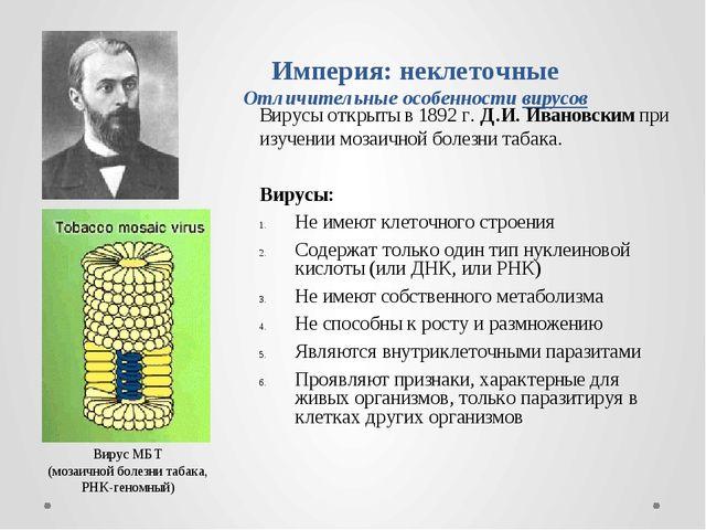 Империя: неклеточные Отличительные особенности вирусов Вирусы открыты в 1892...