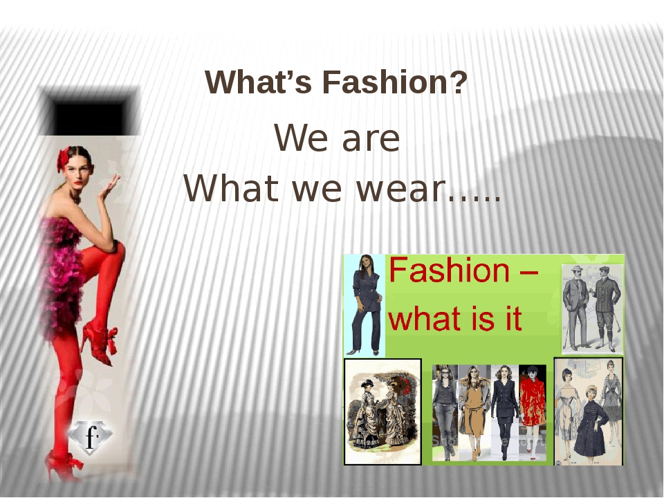 What's Fashion? We are What we wear…..