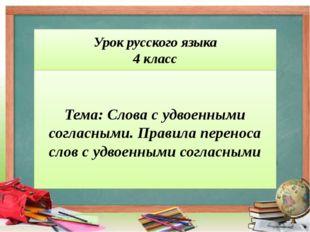 Урок русского языка 4 класс Тема: Слова с удвоенными согласными. Правила пер