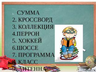 СУММА 2. КРОССВОРД 3. КОЛЛЕКЦИЯ 4.ПЕРРОН 5. ХОККЕЙ 6.ШОССЕ 7. ПРОГРАММА 8. КЛ