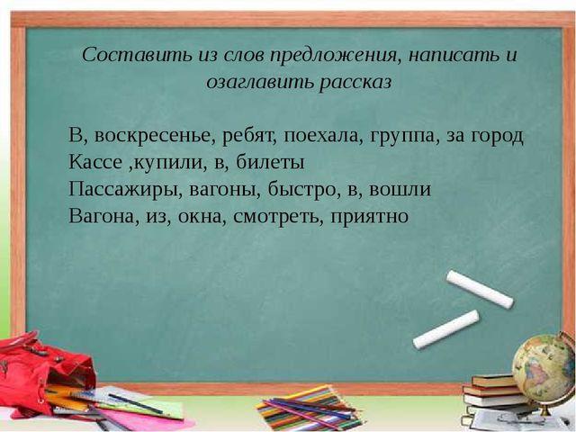 Составить из слов предложения, написать и озаглавить рассказ В, воскресенье,...