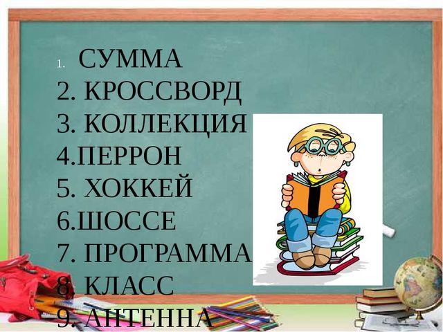 СУММА 2. КРОССВОРД 3. КОЛЛЕКЦИЯ 4.ПЕРРОН 5. ХОККЕЙ 6.ШОССЕ 7. ПРОГРАММА 8. КЛ...