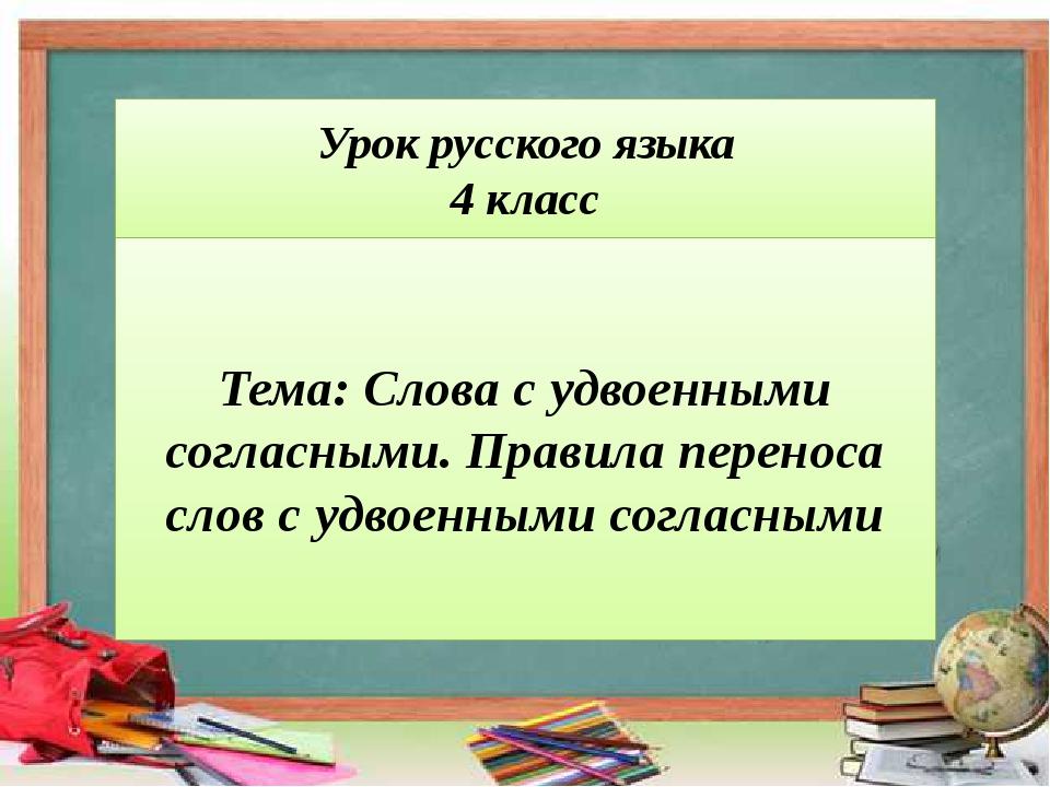 Урок русского языка 4 класс Тема: Слова с удвоенными согласными. Правила пер...