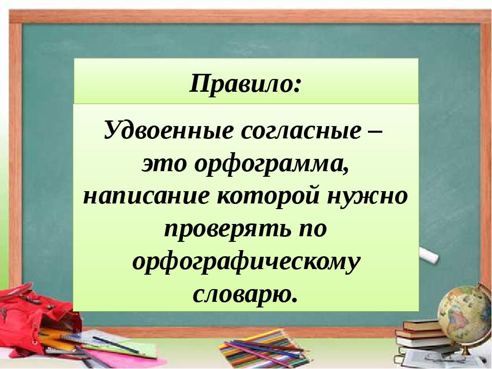 Правило: Удвоенные согласные – это орфограмма, написание которой нужно провер...