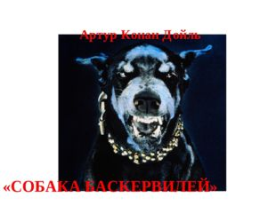 Артур Конан Дойль «СОБАКА БАСКЕРВИЛЕЙ»