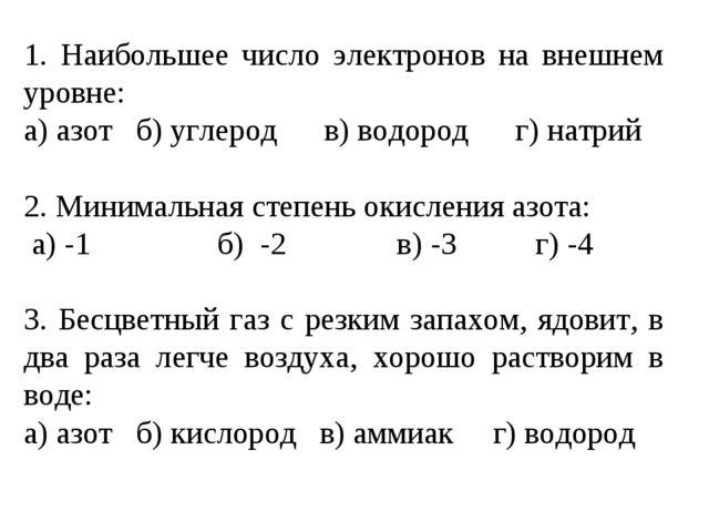 1. Наибольшее число электронов на внешнем уровне: а) азот б) углерод в) водор...
