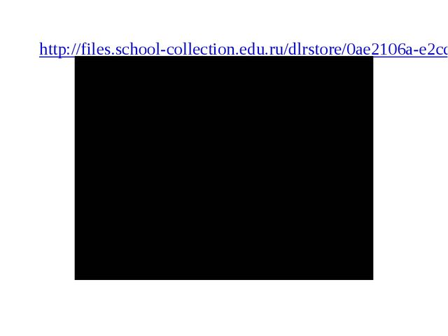 http://files.school-collection.edu.ru/dlrstore/0ae2106a-e2cd-acdc-f40b-628a07...