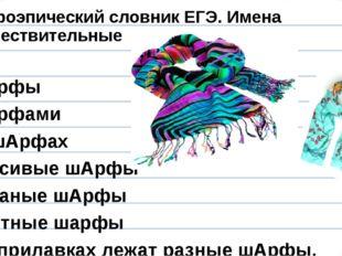 Орфоэпический словник ЕГЭ. Имена существительные шАрфы шАрфами в шАрфах крас
