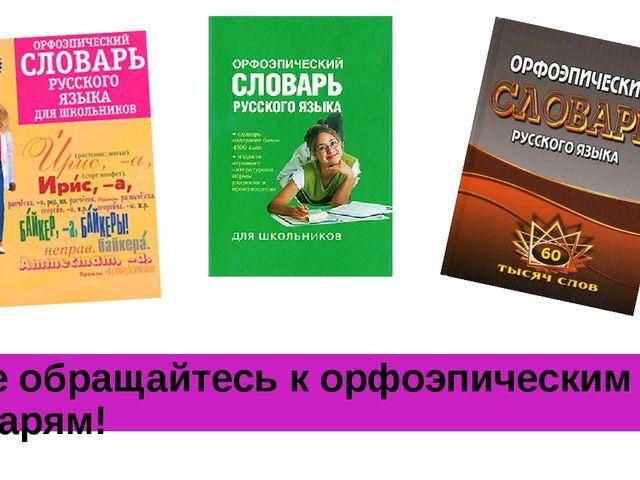Чаще обращайтесь к орфоэпическим словарям!
