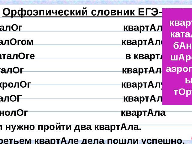 Орфоэпический словник ЕГЭ-2016 каталОг квартАл каталОгом квартАлом в каталОг...